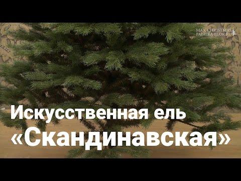 Искусственная елка Max-Christmas Скандинавская широкая, 180 см