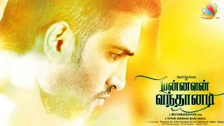 Video Mannavan Vanthanadi first look : Santhanam - Selvaraghavan planned to shot in USA MP3, 3GP, MP4, WEBM, AVI, FLV Januari 2018