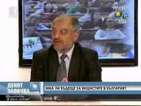 Има ли бъдеще за висшистите в България? - Част 1