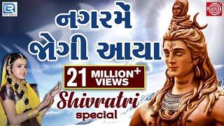 Video Nagar Mein Jogi Aaya - Mahashivratri Special Song | Poonam Gondaliya | Super Hit Shiv Bhajan MP3, 3GP, MP4, WEBM, AVI, FLV Agustus 2018