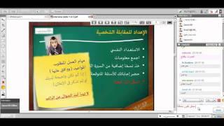 أكاديمية الدارين|إعداد السيرة الذاتية |محاضرة2 |جزء2-8
