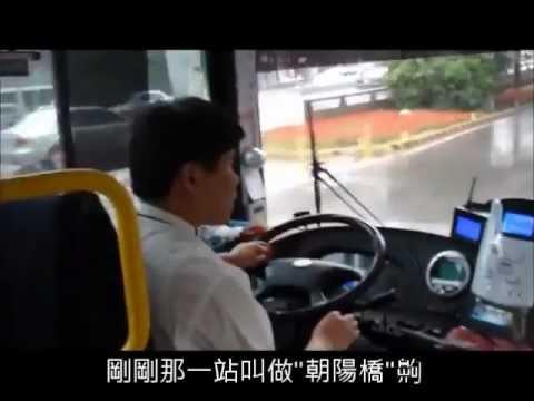 臺中巴士司機樂在工作.... 一夜爆紅 (太可愛了啦~~)