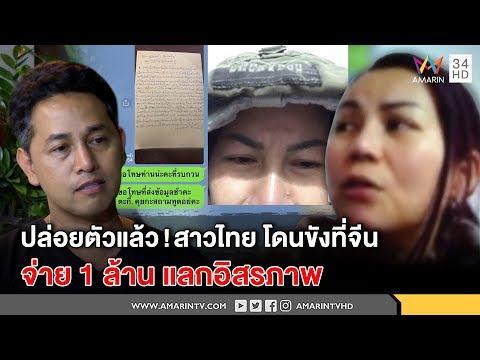 ทุบโต๊ะข่าว : ปล่อยตัวสาวไทยโดนแม่ค้าขังที่จีน จ่าย 1 ล้านแลกอิสระเหมือนเรียกค่าไถ่ 11/12/60
