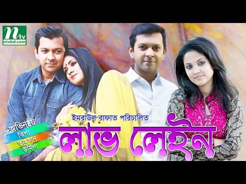 Special Bangla Natok - Love Lane (লাভ লেইন) L Tisha, Tahsan, Urmila L Drama & Telefilm