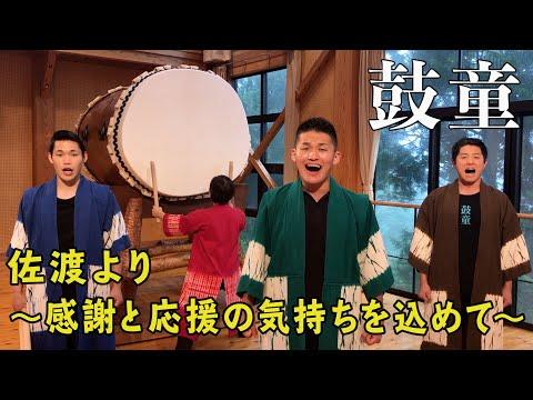【鼓童】佐渡より 〜感謝と応援の気持ちを込めて〜(神奈川県「バーチャル開放区」)の画像
