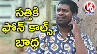 Bithiri Sathi Satire On Call Centers Phone Call Harassment | Teenmaar News | V6 News