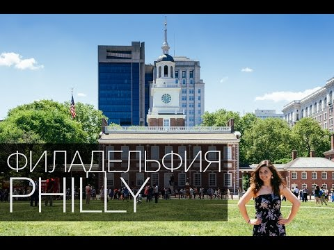 Филадельфия | Достопримечательности Филадельфии (видео)