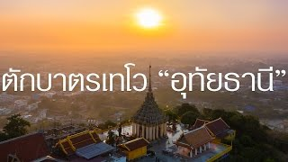 Uthai Thani Thailand  city photos : Uthaithani ตักบาตรเทโว (Tak Bat Devo ) Uthaithani Thailand
