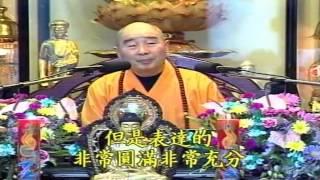 Kinh Vô Lượng Thọ Huyền Nghĩa tập 17 - Pháp Sư Tịnh Không