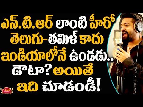 NO ONE CAN BEAT NTR   Jai Lavakusa   NTR Fans   Super Movies Adda (видео)