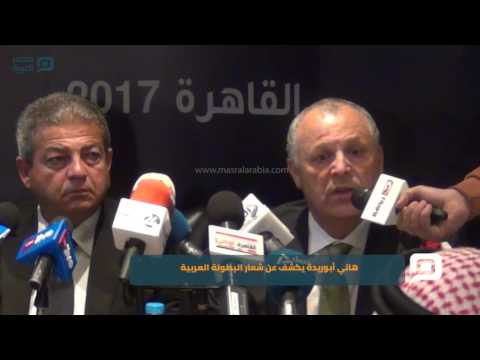 مصر العربية | هاني أبوريدة يكشف عن شعار البطولة العربية