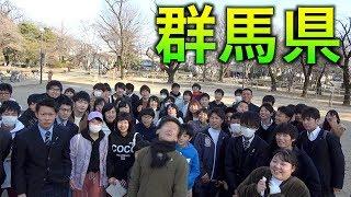 「全国46道府県!旅行の旅!」群馬県編!