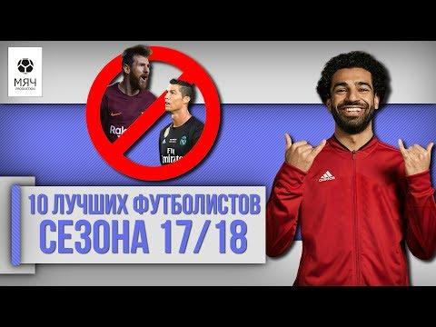 10 ЛУЧШИХ игроков сезона 17/18 (видео)