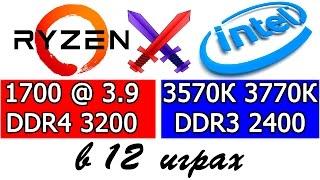 Тестовые системы:1:AMD Ryzen 1700 @ 3.9 Ггц, SMT ON/OFFМатеринская плата Asrock AB350 Pro416 (8+8) Гб ОЗУ @ 3200 Мгц2:Intel Core i5 3570К @ 4.8 Ггц / Core i7-3770К @ 4.8 ГгцASUS Maximus V Extreme16 (8+8) Гб ОЗУ @ 2400 МгцОбщее:Видеокарта: GTX 1070ОС - на SSD, игры - на HDD, запись производилась Nvidia ShadowPlayОС - свежеустановленный Windows 10, последние обновления на дату тестирования, райзен тестировался в режиме максимальной производительности, интелы - в сбалансированном режиме. DVR отключен.В ближайшем будущем смотрите вторую часть, с анализом плавности геймплея и общими впечатлениями от системы на Ryzen.