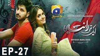 Video Aik Thi Raniya - Episode 27 | HAR PAL GEO MP3, 3GP, MP4, WEBM, AVI, FLV Mei 2018