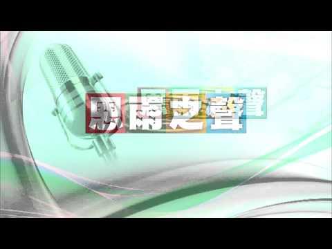 電台見證 生命之源 (03/31/2013於多倫多播放)