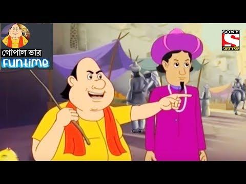 Video Fun Time | Gopal Bhar গোপাল ভার (Bengali) - 33 download in MP3, 3GP, MP4, WEBM, AVI, FLV January 2017