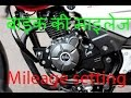 bike mileage setting || bike mileage tips || carburetor adjustment screws || bike mileage booster