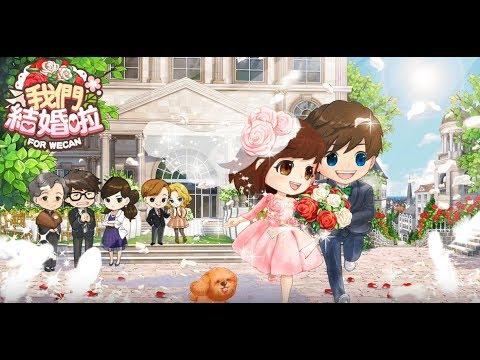 《我們結婚啦》手機遊戲玩法與攻略教學!
