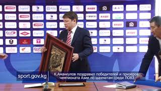К.Аманкулов поздравил победителей и призеров чемпионата Азии по шахматам среди ЛОВЗ