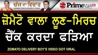 Video Chajj Da Vichar 653 Zomato delivery boy's video got viral MP3, 3GP, MP4, WEBM, AVI, FLV Desember 2018
