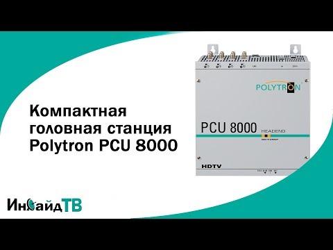 Компактная головная станция Polytron PCU 8000