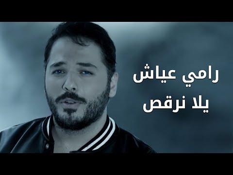 رامي عياش - يلا نرقص