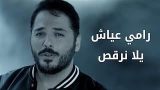 Ramy Ayach - Yala Nor2os (Official Music Video) | الكليب الرسمى رامي عياش - يلا نرقص Video