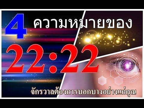 4 เหตุผลเมื่อเห็นตัวเลข 2222 ซ้ำๆ สัญญาณจากจักรวาล?