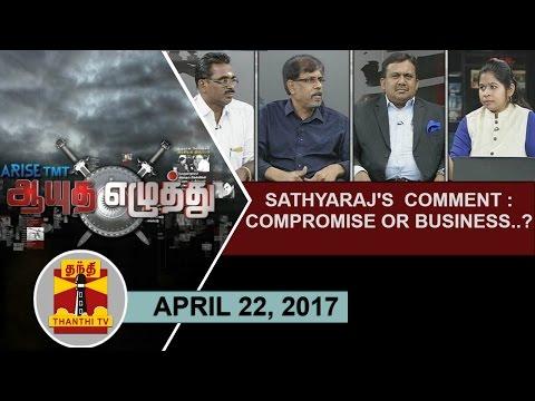 (22/04/2017)Ayutha Ezhuthu   Sathyaraj