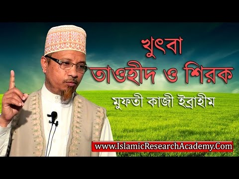 Khutba on tawheed and shirk by Professor.Mufti Kazi Ibrahim www.IslamicResearchAcademy.Com