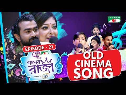 গানের রাজা | ACI XTRA FUN CAKE CHANNEL i GAANER RAJA |  Old Cinema Song | EP 21 | Channel i TV
