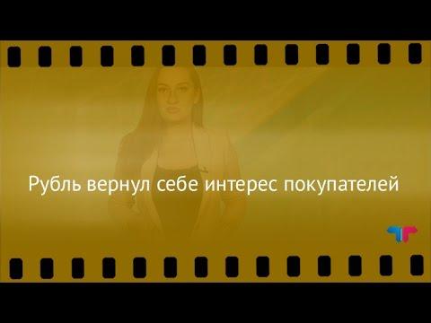 TeleTrade: Курс рубля, 18.04.2017 – Рубль вернул себе интерес покупателей (видео)