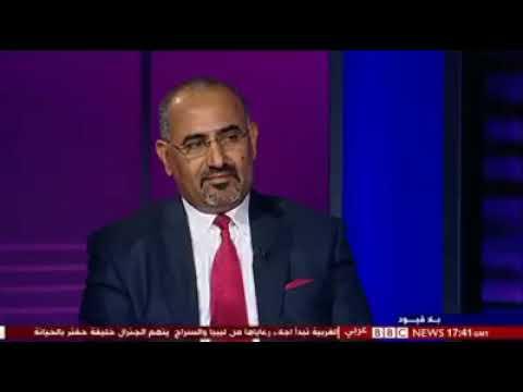 مقابلة رئيس المجلس الانتقالي الجنوبي على قناة بي بي سي