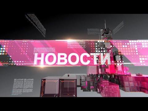 Новости 12.07.2018 - DomaVideo.Ru
