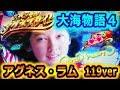 『CR大海物語4 With アグネス・ラム ①』アグネス魚群に脳汁爆発!