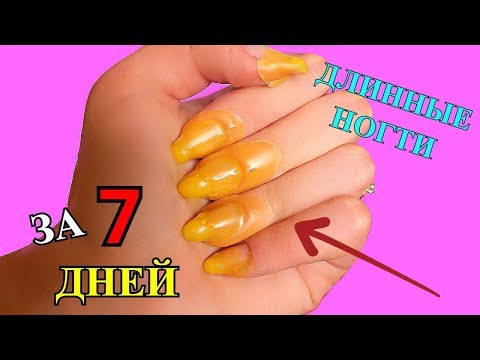 5 ЛАЙФХАКОВ КАК ОТРАСТИТЬ ДЛИННЫЕ НОГТИ ЗА НЕДЕЛЮ / Таnуа SтrеLоvе - DomaVideo.Ru