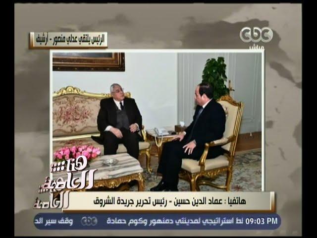 هنا العاصمة | عماد الدين حسين: عدلي منصور يمتلك مؤهلات تمكنه من رئاسة البرلمان