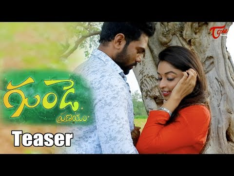 Gunde (Pranayam) Telugu Movie Teaser | Jangiti Rajesh | TeluguOne