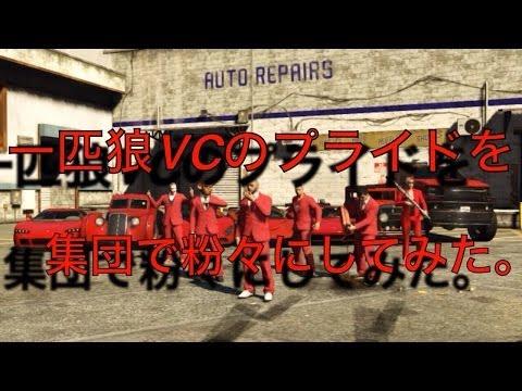 VC - お疲れ様です皆さん 楽しかったですね。 動画でもわかる通り、VC狩り同盟の制服は 上下真っ赤のスーツです。 それ以外は敵と見なします。 今回のように...