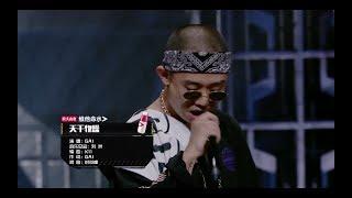 GAI 天干物燥 (影片版) │60秒淘汰賽│中國有嘻哈 第二期