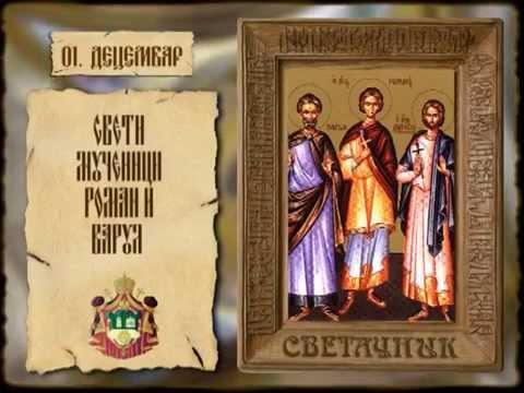 СВЕТАЧНИК 1. ДЕЦЕМБАР