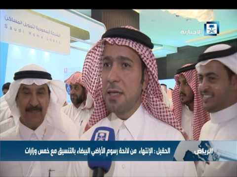 #فيديو :: #وزير_الاسكان  الإنتهاء من لائحة رسوم الأراضي البيضاء بالتنسيق مع خمس وزارات