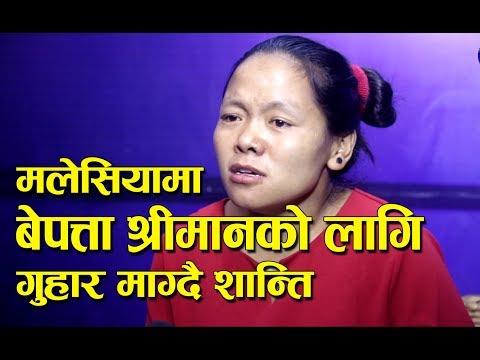 (मलेसियामा बेपत्ता श्रीमानको लागि गुहार माग्दै शान्ति माया    Muga chandra Rai   - Duration: 23 minutes.)