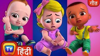 बेबी को लगी चोट (The Boo Boo Song) - Hindi Rhymes For Children - ChuChu TV