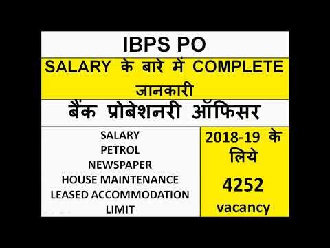 IBPS Bank PO Salary 50,000 - Everything About Salary And Perks