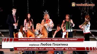 """Народний ансамбль пісні і музики """"княжий"""" НД м.Белз"""