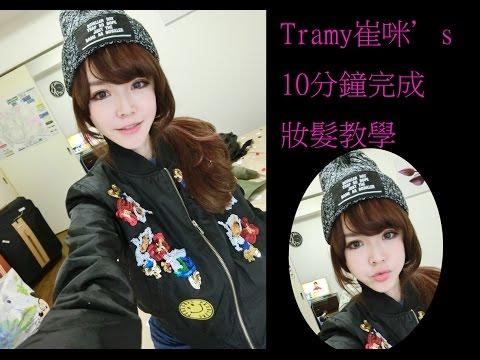 B2B TRAMY崔咪'S 10分鐘彩妝+毛帽捲髮教學