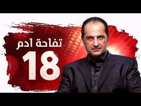 مسلسل تفاحة آدم HD - الحلقة ( 18 ) الثامنة عشر / بطولة خالد الصاوي - Tofahet Adam Series Ep18 HD (видео)