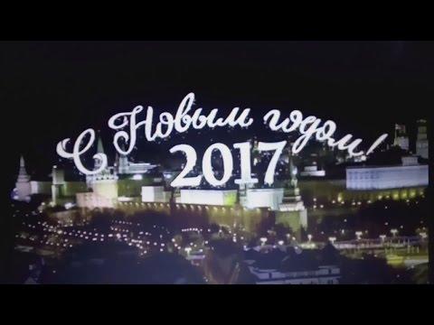 . 2017-2018. Новогоднее обращение Президента России Владимира Путина (31.12.2016) (видео)
